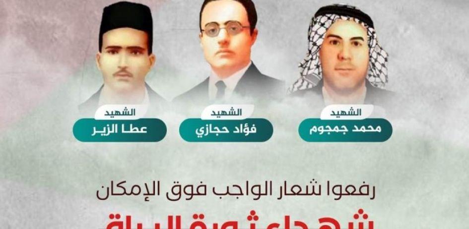 شهداء ثورة البراق (محمد جمجوم ،عطا الزير،فؤاد حجازي)