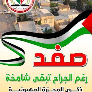 ذكرى المجزرة الصهيونية في مدينة صفد المحتلة