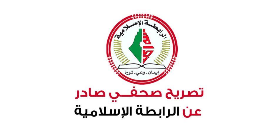 مُوجّه الرابطة الإسلامية: جامعاتنا الوطنية مطالبةٌ بمراعاة ظروف أولياء أمور الطلبة الصعبة