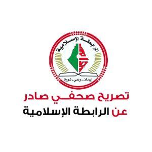 الرابطة الإسلامية تستهجن قصف الاحتلال الصهيوني لمدرسة الشاطئ الأساسية