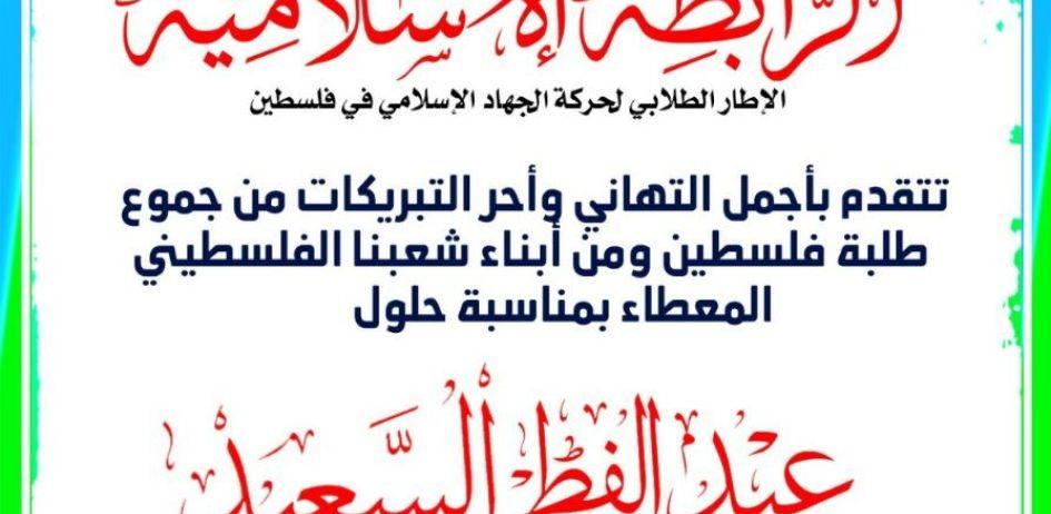 الرابطة الإسلامية تهنئ جموع طلبة فلسطين بمناسبة عيد الفطر السعيد