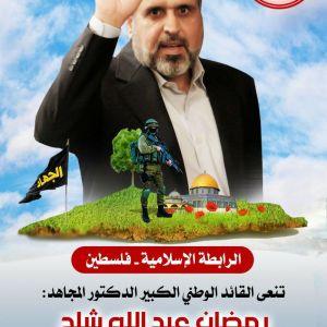 الرابطة الإسلامية تنعى الأمين العام الدكتور المجاهد/ رمضان عبد الله شلح