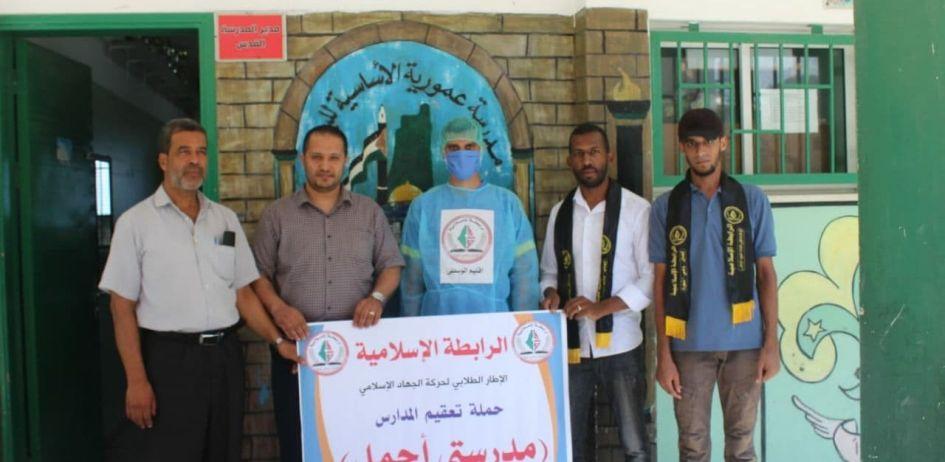 الرابطة الإسلامية تنظم حملة تعقيم في مدرسة عمورية الأساسية للبنين بالزوايدة