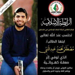 وفاة الطالب/ مصطفى محمد عبد النبي