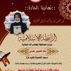 الرابطة الإسلامية تبارك للحافظة لكتاب الله  الطالبة رشا عدس