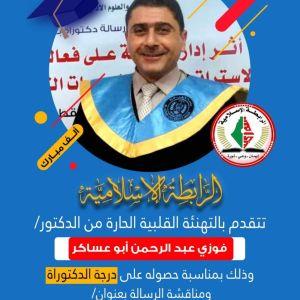 الرابطة الإسلامية تبارك  للدكتور فوزي أبو عساكر   بمناسبة حصوله على درجة الدكتوراه