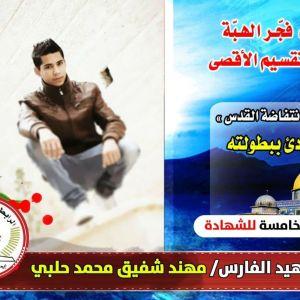الشهيد المجاهد/ مهند شفيق حلبي