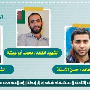 يصادف اليوم الخميس الذكرى السنوية الثامنة لاستشهاد شهداء الرابطة الإسلامية في إقليم الوسطى الذين استشهدوا في معركة السماء الزرقاء وهم