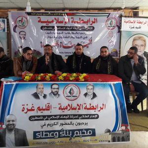 """"""" بناء وعطاء"""" مخيم شتوي لطلاب المدارس في قطاع غزة"""