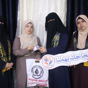 الرابطة الإسلامية تطلق حملة نجاحك بِهمْنا لطالبات جامعات غزة.