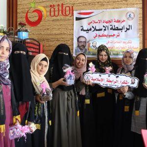 الرابطة الإسلامية  تكريم الفائزات في مسابقة فوازير رمضانية