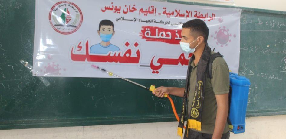 الرابطة الإسلامية  تُنظم حملة احمِ نفسك في عدد من المدارس الإعدادية والثانوية بمدينة خانيونس