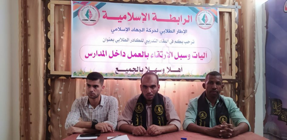 الرابطة الإسلامية ورشة عمل لأمراء المدارس بالوسطى