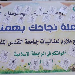 الرابطة الإسلامية تطلق حملة توزيع ملازم دراسية بالوسطى