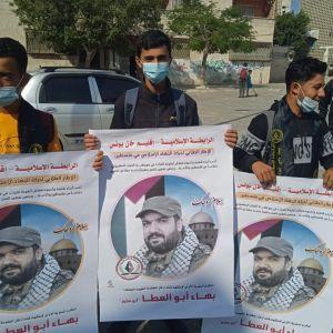 الرابطة الإسلامية تطلق عدة فعاليات في ذكرى استشهاد قائد أركان المقاومة بهاء أبو العطا في قطاع غزة.