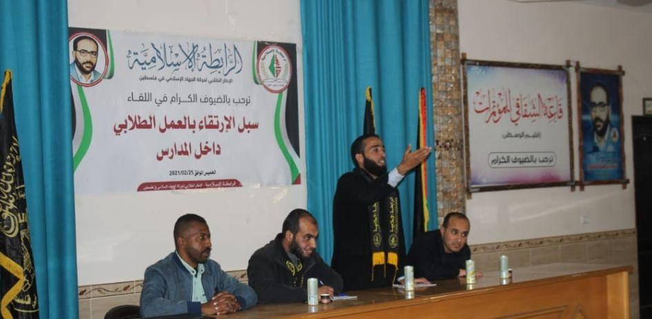 الرابطة الإسلامية تنظم ورشة عمل  لأمراء المدارس وسط القطاع.