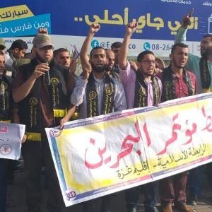 الرابطة الإسلامية تنظم وقفة رافضة لمؤتمر البحرين وصفقة القرن بغزة