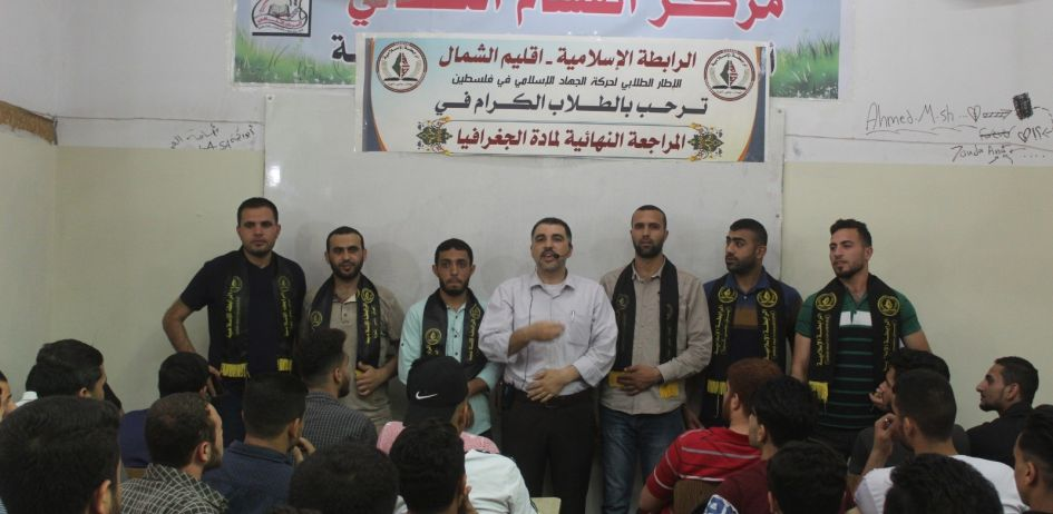 الرابطة الإسلامية تنظم دروس تقوية في مبحث الجغرافيا في شمال غزة