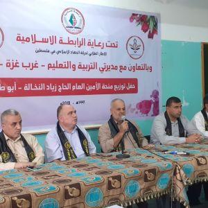 الرابطة الإسلامية توزع منحة تقدم لطلبة الثانوية العامة المتفوقين في محافظة غزة