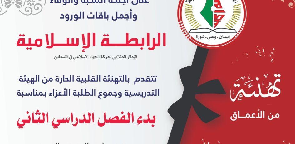 الرابطة الإسلامية تهنئ الطلبة بمناسبة الفصل الدراسي الجديد