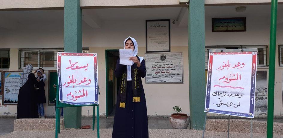 الرابطة الإسلامية تطلق فعالياتها لاحياء ذكرى وعد بلفور الأليمة في مدارس غزة