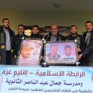 الرابطة الإسلامية تكرم عائلة الشهيد القائد: بهاء أبو العطا في مدرسة جمال الناصر الثانوية