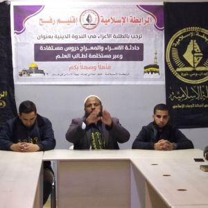 الرابطة الإسلامية تنظم ندوة دينية لطلاب المدارس برفح