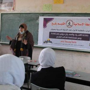 الرابطة الإسلامية تنظم ندوة دينية بمدرسة شفا عمرو برفح
