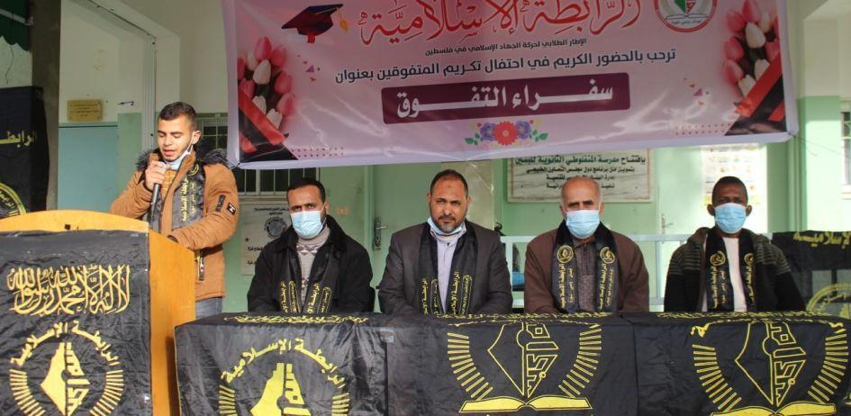 سلسلة احتفالات تطلقها الرابطة الإسلامية في قطاع غزة