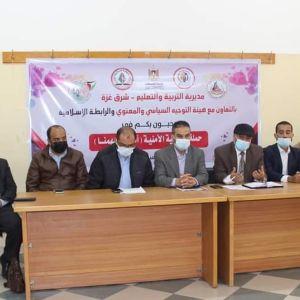 """الرابطة الاسلامية تطلق حملة""""أمنك بهمنا"""" في محافظة غزة"""