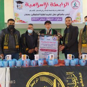 الرابطة الإسلامية تكرم الطلبة المتفوقين برفح