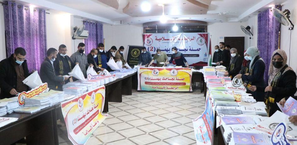 الرابطة الإسلامية تطلق حملة نجاحك بهمنا 2 في قطاع غزة
