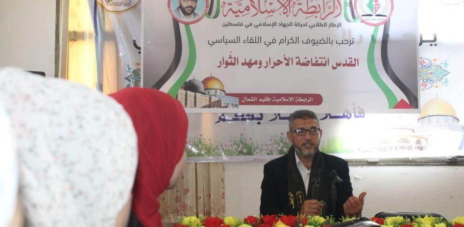 الرابـطة الإسلامية تعقد لقاءً سياسياً شمال القطاع