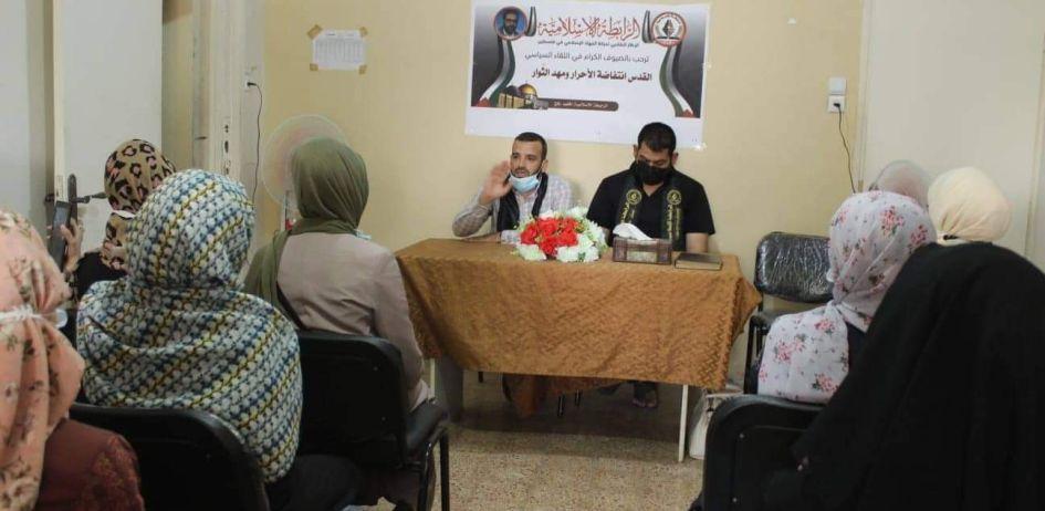 الرابطة الإسلامية تعقد لقاءً سياسياً في رفح.