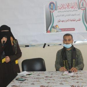 الرابـطة الإسلامية تعقد لقاءً سياسياً بخان يونس.