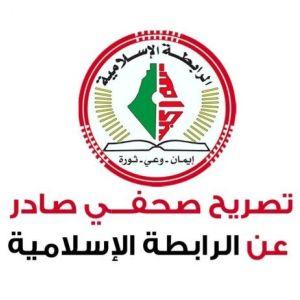 الرابطة الإسلامية تستهجن استهداف الطلبة المدنيين والمؤسسات التعليمية بغزة