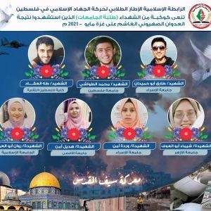 الرابطة الإسلامية تنعى كوكبة من الشهداء طلبة الجامعات في معركة سيف القدس