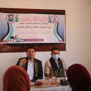 الرابطة الإسلامية تعقد لقاءً سياسياً في غزة.