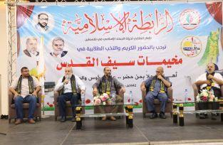 الرابطة الإسلامية تفتتح المرحلة الثانية من مخيماتها في قطاع غزة