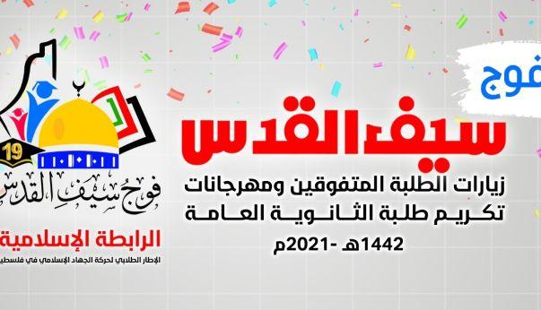 الرابطة الإسلامية تنهي استعدادتها لزيارات المتوفقين ومهرجانات التكريم في قطاع غزة