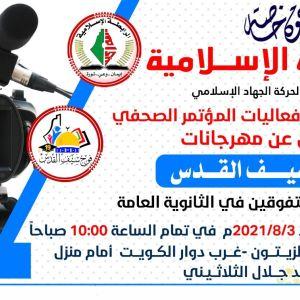 الرابطة الإسلامية تعلن عن فعاليات مؤتمر صحفي للإعلان عن مهرجانات التفوق في قطاع غزة