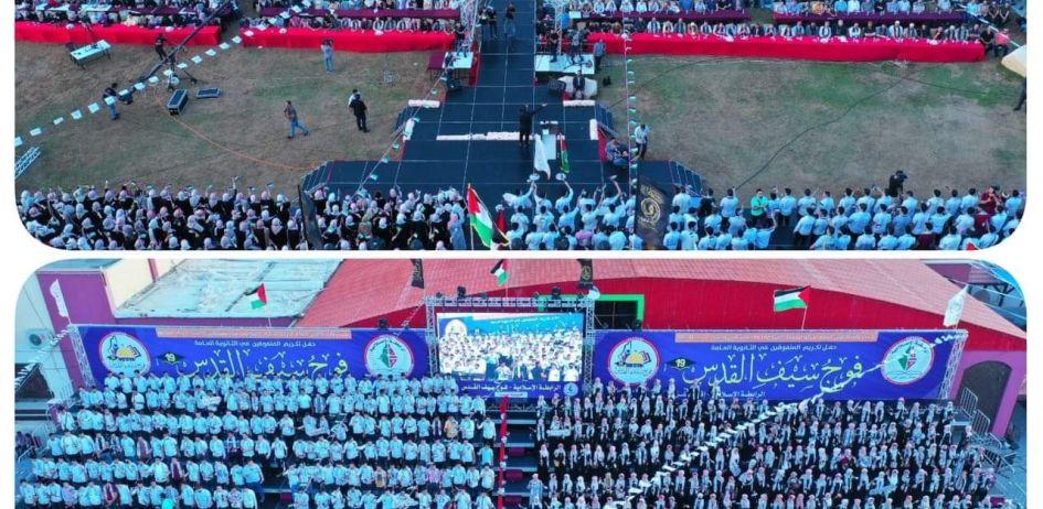 مهرجان احتفال طلاب الثانوية العامة إقليم غزة