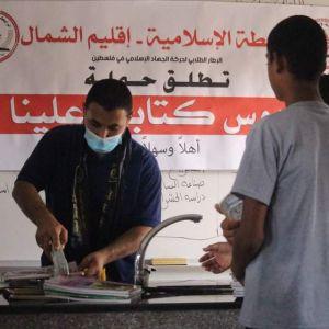 الرابطة الإسلامية تطلق حملة دبوس كتابك علينا في مدارس شمال غزة