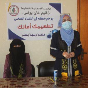 الرابطة الإسلامية* *تطلق حملة صحية لمواجهة فايروس كورونا بمحافظة خان يونس