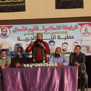 الرابطة الإسلامية - ملف المدارس تنظم احتفالاً بمناسبة عملية انتزاع الحرية في مدرسة مهدية الشوا شمال غزة صباح اليوم.