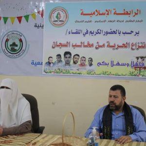 الرابطة الإسلامية تنظم لقاءً سياسياً شمال القطاع