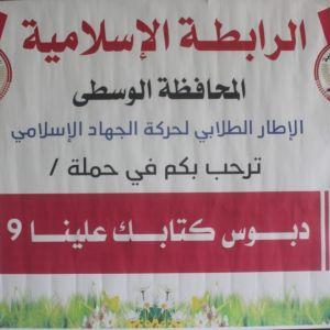 الرابطة الإسلامية تنظم حملة دبوسك علينا٩ في مدارس الوسطى