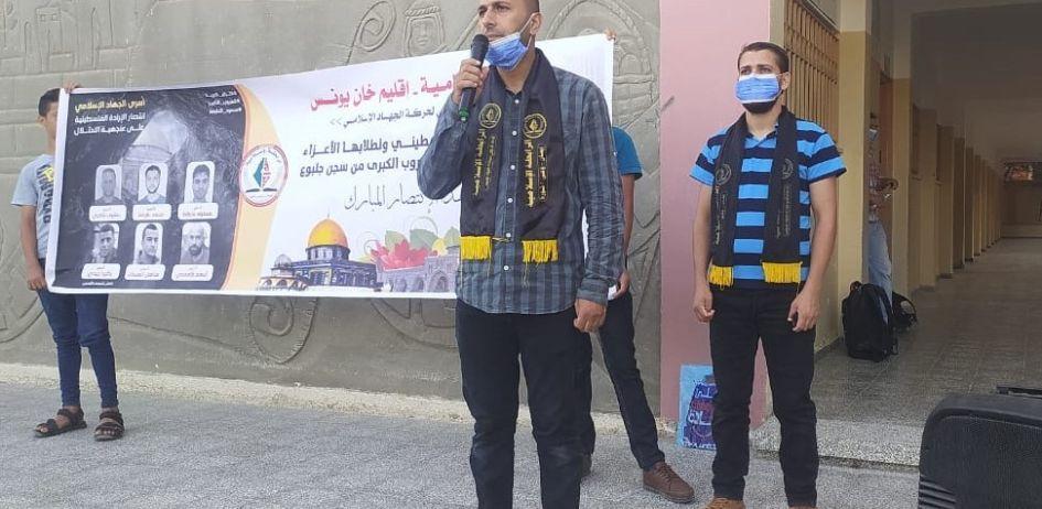 الرابطة الإسلامية تحتفي بعملية انتزاع الحرية في مدرسة بني سهيلا الثانوية للبنين بخان يونس
