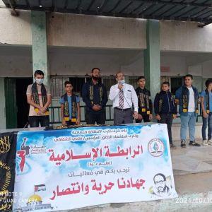 الرابطة الإسلامية تنظم حفلاً طلابياً في مدرسة معاذ بن جبل  بمحافظة غزة