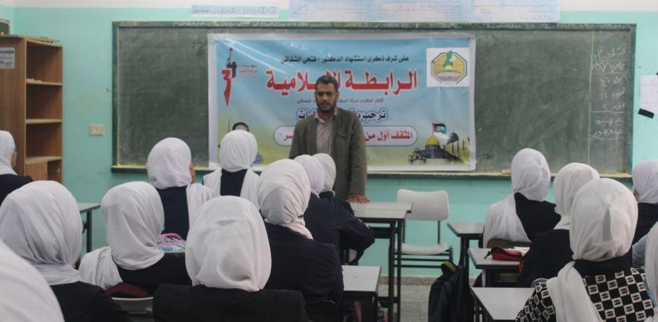 الرابطة الإسلامية تنظم حفل مدرسي وندوة سياسية في  الوسطى.